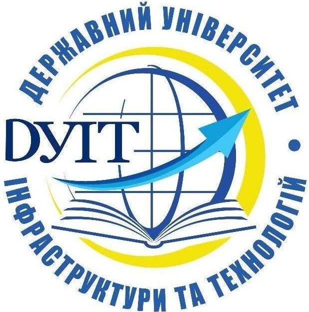 Государственный Университет Инфраструктуры и Технологий